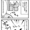 【四コマ】妹のまつ毛