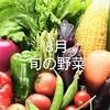 8月の旬の野菜