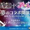 西武池袋駅で『アイ★チュウ』×『夢色キャスト』のコラボ記念缶バッジが貰える!