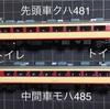1979年夏の北海道 485系1500番台 特急「いしかり14号」③ クハ481の整備