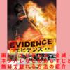 【映画】『エビデンス‐全滅‐』のネタバレなしのあらすじと無料で観れる方法の紹介!
