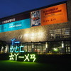 201312台湾旅行記その21(12/29) 2013泰迪熊台中樂活嘉年華(美術園道)