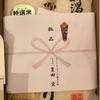 本物の稲穂がついた「市価5,000円相当の新潟県魚沼産コシヒカリ5kg」が届きました。