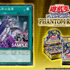 【遊戯王】新規カード《暗黒界の援軍》が判明!【PHANTOM RAGE】