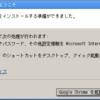 UbuntuでGoogle Chromeを動かしてみる