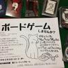 【告知】2016/12/10(土) 第16回ゲーム会