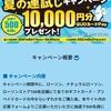 【8/30*8/31】ローソン 全てのギフトカード対象 夏の運試しキャンペーン【購入/web】