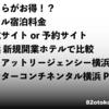 比較:公式サイトと予約サイトどちらがお得!?ハイアットリージェンシー横浜 インターコンチネンタル横浜Pier8