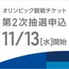 東京オリンピックの2次抽選申込みが11/13からはじまります!!