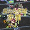 【FEH】新英雄召喚・スタア誕生 参戦!
