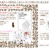 【5号館 ヌ33b】「こみっく★トレジャー31」(1/21)参加のお知らせ
