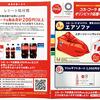 コカ・コーラ東京2020オリンピック応援キャンペーン合計600名に当たる!