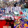 2017年発売ゲームソフト売上Best30ドラクエやモンハンは?