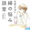 【読書メモ】誰にも言えない夫婦の悩み相談室  小野 美世