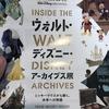 名古屋栄MITSUKOSHIでやってるウォルトディズニーアーカイブス展に行ってきた。