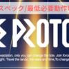 【Blue Protocol】推奨スペック/必要動作環境【ブループロトコル】