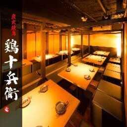 個室居酒屋 鶏十兵衛 国分寺店