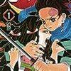 『鬼滅の刃』は兄妹の悲しい冒険譚だった【漫画感想 ネタバレ有】