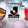 J1リーグ第21節 ‐ ベガルタ仙台 VS 浦和レッズ の試合プレビュー