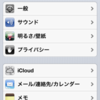 au iPhone4SをiOS6.1.2にアップデートする方法