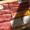 【精肉店】帯広市*佐々木畜産直売コーナ-ですき焼き用の牛肉を購入してみた!