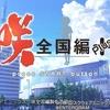 【ゲーム】【ドラマ】ビジュアルファンブック中巻とか咲CUP結果とか映画の話とか