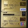 クレジットカードリストラの巻