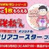 三月八日おそ松さんファミマイベント もうすぐ始まる・・・ 第2弾今回は第1弾より意気込みがみんな違うんだが・・・