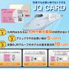 「JQ CARD セゾン」を発行するならPONEYが断然お得!!今ならJCB独自のキャンペーンで2000円もGET!