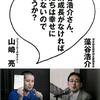 【本紹介】藻谷浩介さん、経済成長がなければ僕たちは幸せになれないのでしょうか?