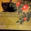 猫系が恋に落ちた黒猫の絵画