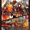 【ボルシャックデッキ】《ボルシャック・ドラゴン/決闘者・チャージャー》デッキの回し方や相性の良いカード・プレイング解説。