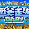【戦斧走破DASH】最新情報で攻略して遊びまくろう!【iOS・Android・リリース・攻略・リセマラ】新作スマホゲームが配信開始!