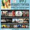 インディアン・フィルム・フェスティバル・ジャパン(IFFJ)上映作品データベース