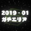 Xランキング BEST500 ブキ使用率調査(2019年1月ガチエリア)