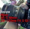 金の冠は本物か? Nikon AF-S Nikkor 24-120mm F4 G ED VR【作例あり】