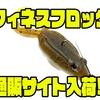 【ランカーハント】ネッドリグにオススメのフロッグワーム「フィネスフロッグ」通販サイト入荷!