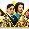 TBSParaviドラマ『新しい王様』が面白い! ドラマとホリエモンの関連性