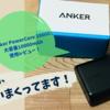 2年使った!Anker PowerCore10000をレビュー