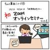 10/13・10/14 うめ先生のセミナー@ZOOM 開催しました!