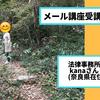 【メール講座受講者の声】「運命の男性を全然見極められてなかった‼」法律事務所勤務 kanaさん(奈良県在住、30代)