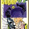 『Superサブ 1巻 [Kindle版]』 望月三起也 Benjanet