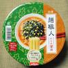 日清食品 日清麺職人 わかめ醤油(全粒粉入り)