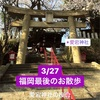 【253】180327☆福岡最後のお散歩