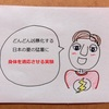 【大人の自由研究】日本の猛暑:変化する気候にどうやって人間の体は適応していくのか?