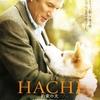 【映画】「HACHI ー約束の犬」(2008年) 観ました。(オススメ度★★★☆☆)