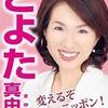 2017年衆院選が終わり、豊田真由子氏に申し上げたいこと。山尾志桜里氏・辻元清美氏との決定的な違い。