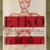 『石岡瑛子 血が、汗が、涙がデザインできるか』東京都現代美術館。観て来た話