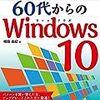 Windows 10 容量不足、Windows.old のサイズ肥大化対策としてディスククリーンアップを実行する。