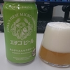 ビール紹介(エチゴビール)のんびりふんわり白ビール